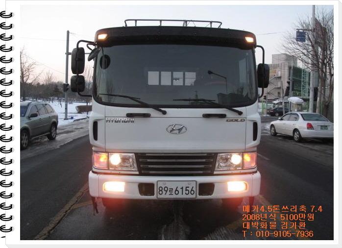 {중고트럭}중고트럭-중고4.5톤트럭(4.5톤트럭,현대4.5톤트럭,4.5톤메가트럭) 시세/가격/매매 문의 환영