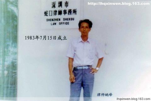 야오펑(姚峰): 중국 최초변호사사무소의 최초의 변호사