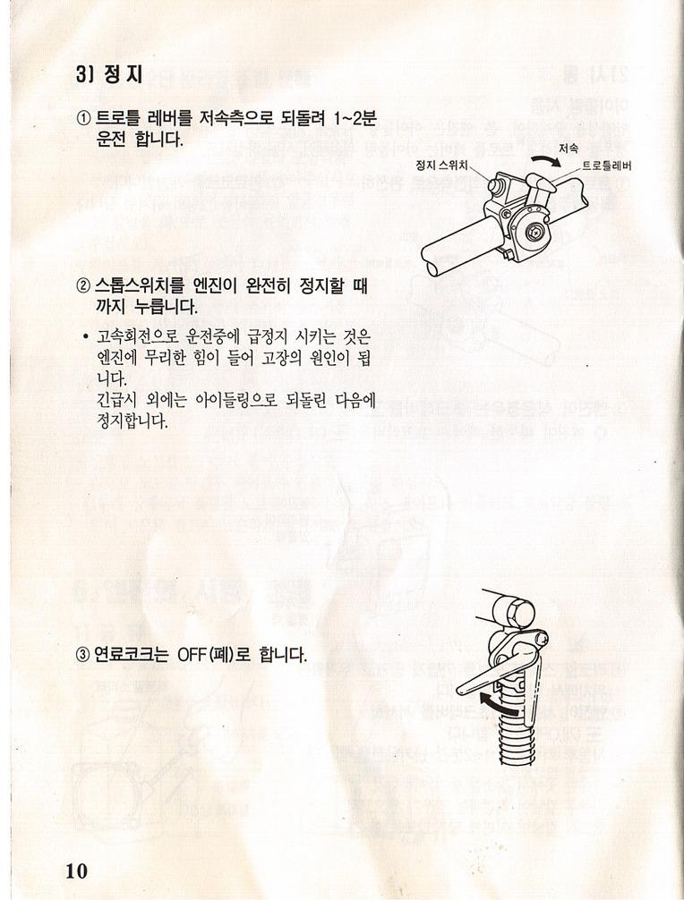 예초기 안전 사용설명서 (타카야마)