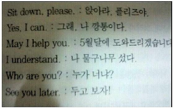 |유머| 영어 번역