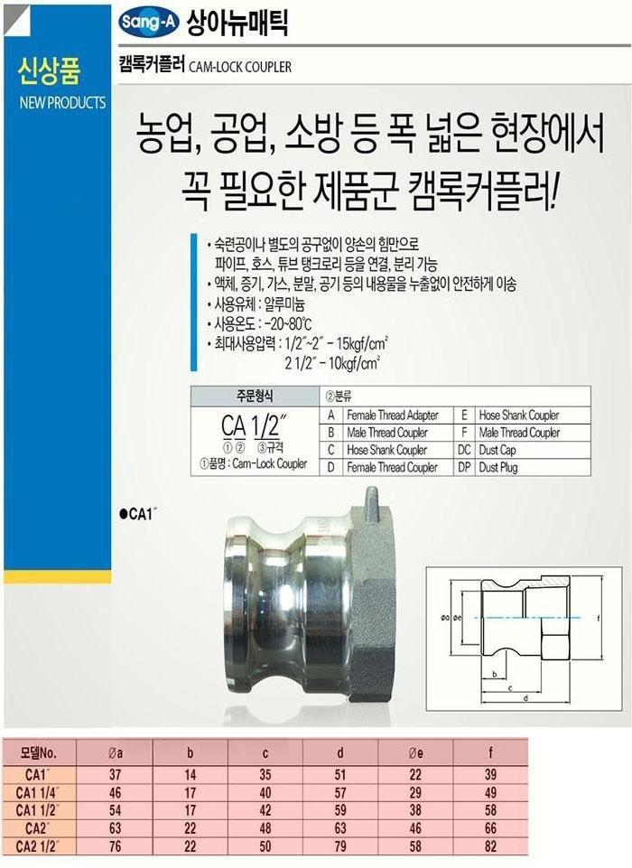 캠록커플러 CA1인치 상아 제조업체의 기계부품/기계요소/캠록커플링 브랜드별 가격비교 및 판매정보 소개