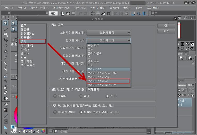 clip studio paint 1.5 4 破解