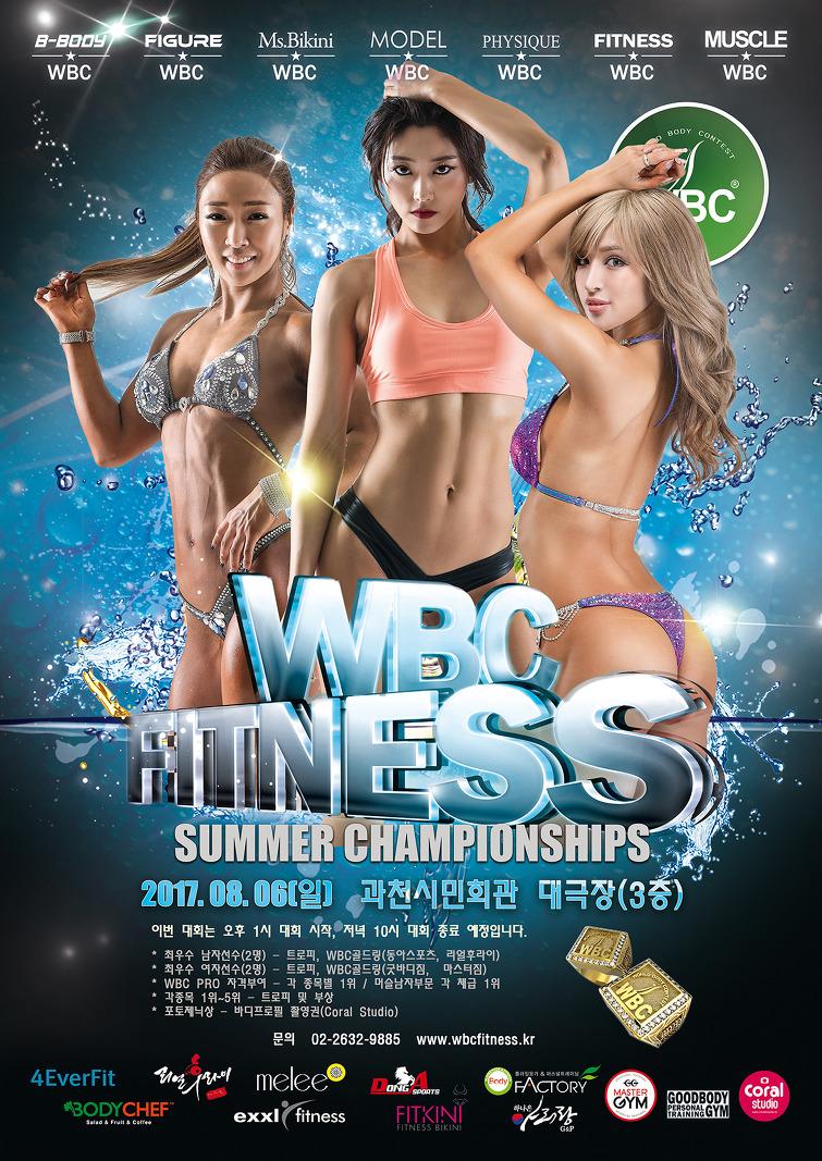 제19회 WBC 피트니스 썸머 챔피언십
