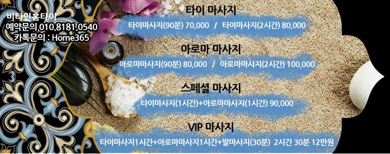 출장타이 서울 전지역 24시간 비타민 출장타이마사지 호텔 ...