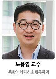 [동국대학교 동국대] 노용영 융합에너지신소재공학과 교수, 대통령표창 수상