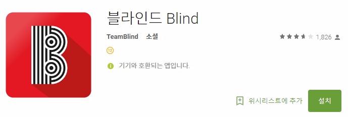 블라인드 가입,익명 어플] 블라인드 어플 인증! 블라인드 앱