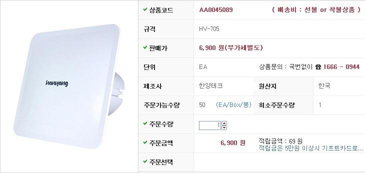 환풍기(욕실용) HV-705 한양테크 제조업체의 전기용품/환풍기 가격비교 및 판매정보 소개