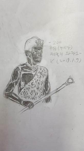 [낙서]고대 '쿠쉬' 제국의 파라오