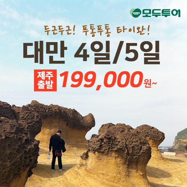 9월 제주출발 대만여행 199,000원~ 모두투어~♡