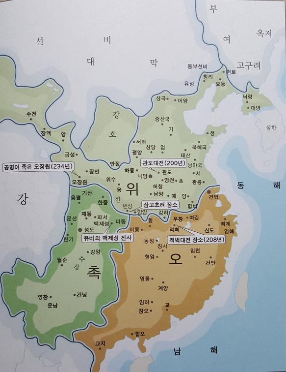 삼국지 4 (요시카와 에이지, 8권~10권) 메모