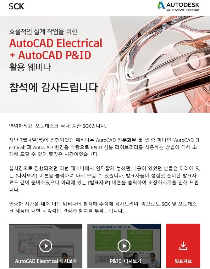 효율적인 설계 작업을 위한 AutoCAD Electrical + AutoCAD P&ID 활용 웨비나 발표자료