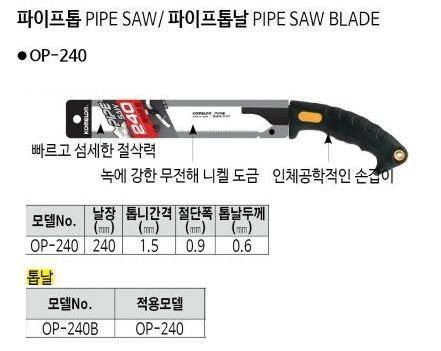파이프톱 OP-240(240mm) 코메론 제조업체의 작업공구/목공용공구 가격비교 및 판매정보 소개