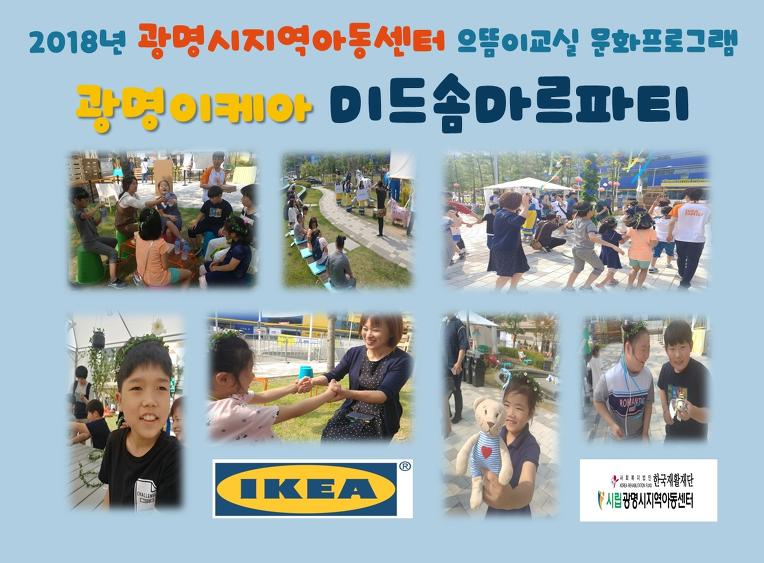 2018년 광명시지역아동센터 문화프로그램 이케아 미디솜마르파티