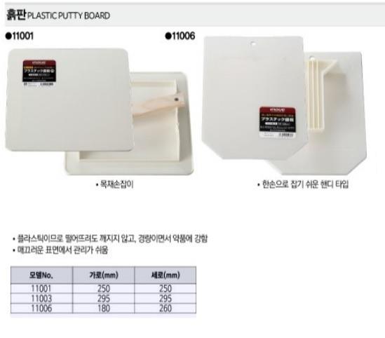 흙판 (밴드형) 11006 이노우에 제조업체의 작업공구/유리/타일/미장공구 가격비교 및 판매정보 소개