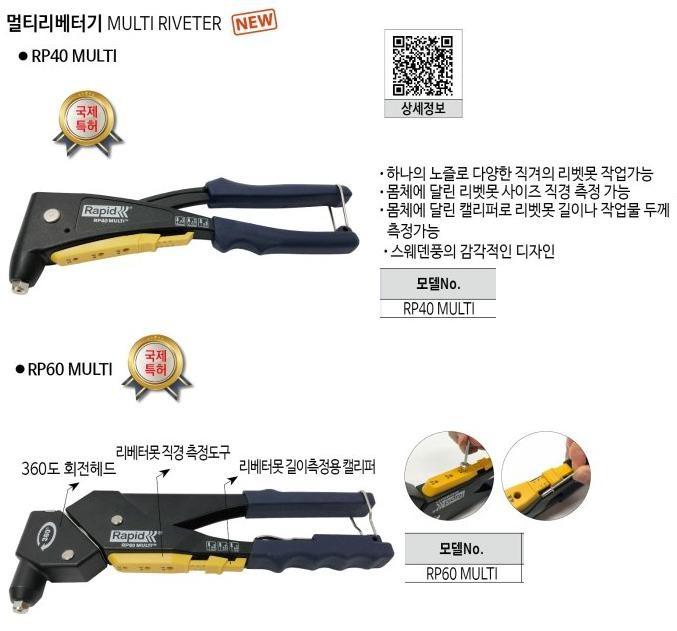 리베터기 RP40MULTI 라피드 제조업체의 작업공구/철공용공구 가격비교 및 판매정보 소개