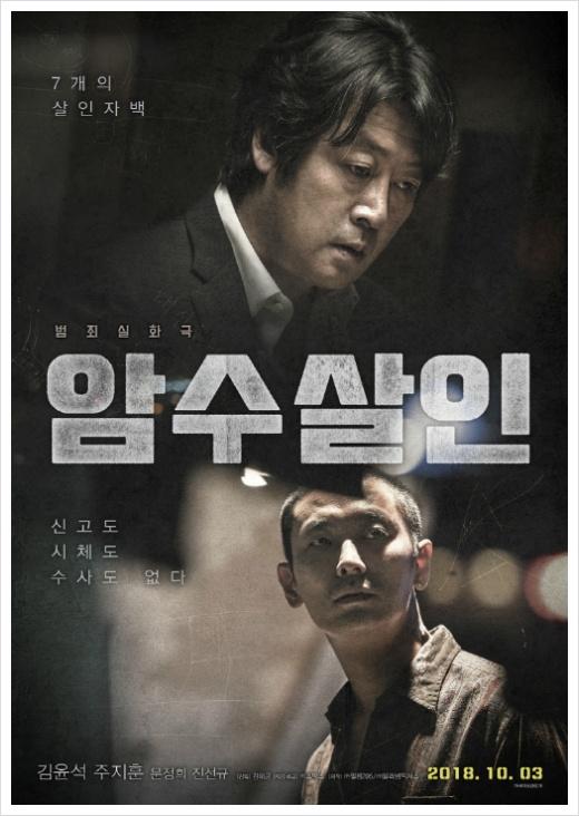 암수살인(2018)