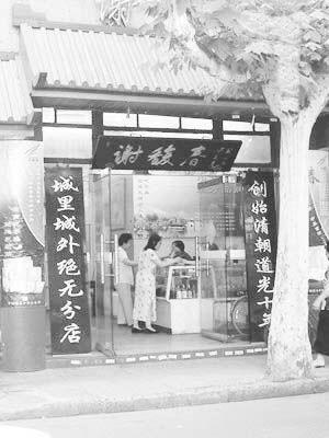 사복춘(謝馥春): 중국 최초의 상표침해사건