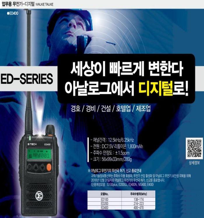 무전기(업무용) ED200 (디지털) 이테크 제조업체의 전기/전자/통신용품 가격비교 및 판매정보 소개