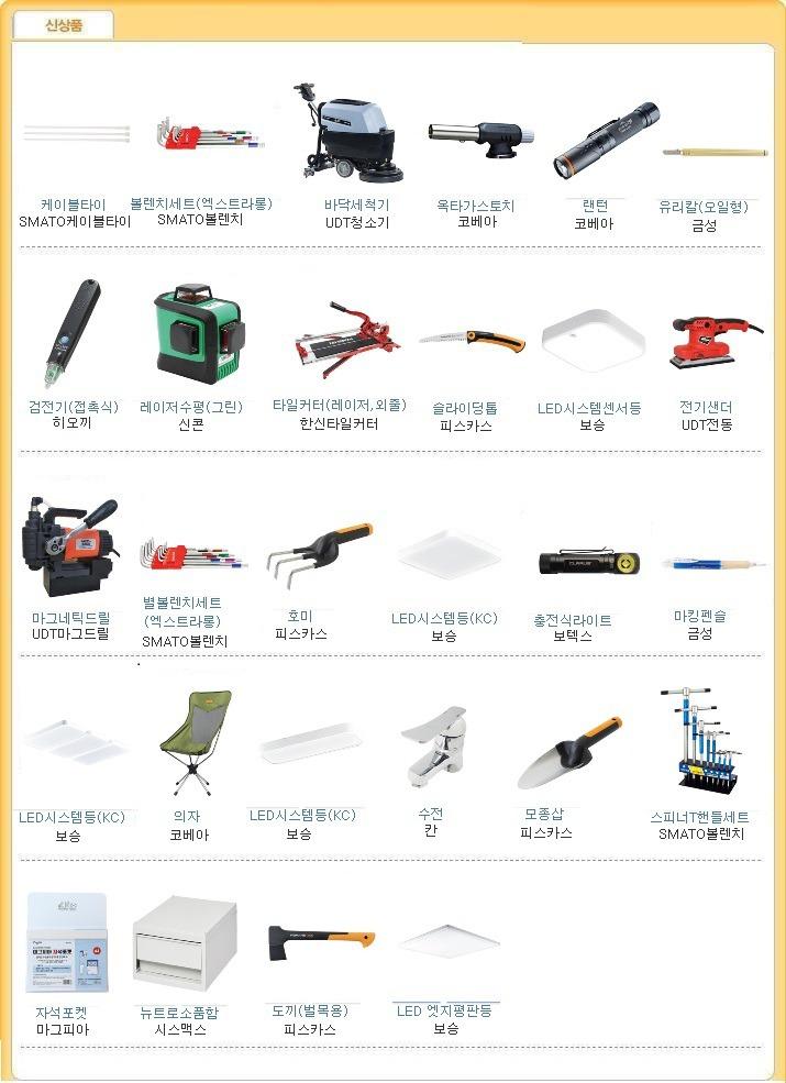 모두다몰/모두다컴 UD청소기의 바닥세척기 A40외 28종류 제품 2019년 08월 15일 판매 개시