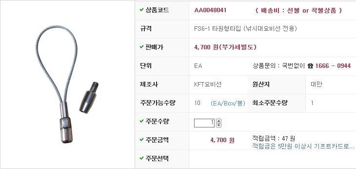 요비선리드파트 FS6-1 타원형타입 (낚시대요비선 전용) KFT 제조업체의 전기전설/요비선 가격비교 및 판매정보 소개