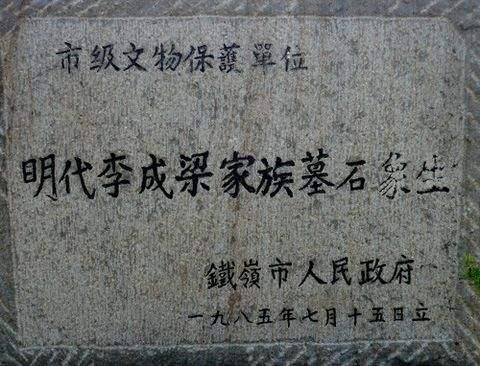 이성량(李成梁): 누르하치를 생포한 적이 있는 대명의 명장