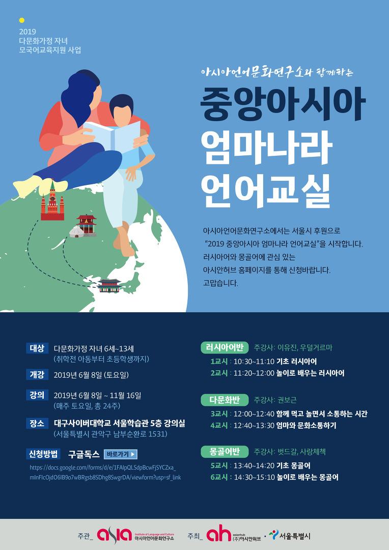 [연합뉴스] 아시아언어문화연구소, 중앙아시아 엄마나라 언어교실